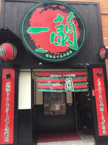 Ichiran Shinjuku